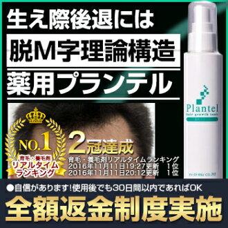 Thin hair falling hair preventive hair-growth hair growing promotion for the Rakuten ranking first place ★ plan termedical use hair restorer man