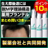 I am born at last! An M-shaped savior! It is the hair restorer hair tonic for the hair-growth hair growth promotion hair growing thin hair falling hair prevention man man for ★ medical use hair restorer man for a good medical use plan Teru three set ★ fi