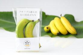 【皮ごと食べられるバナナ】「瀬戸内ばなな」2本入り3パック