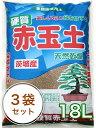 茨城産 硬質赤玉土 18L 3袋セットあかだまつち 土 花 園芸 用土 ガーデニング 培養土