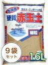 【あす楽対応】茨城産硬質赤玉土 (細粒) 16L 9袋セット