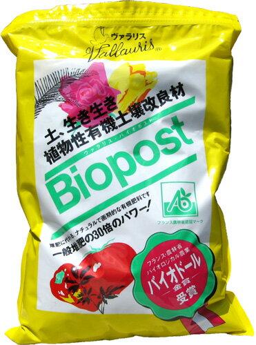 【あす楽対応】ヴァラリス・バイオポスト 1.5kg!バラ/土 バラの土 薔薇の土 ばら培養土 バラ土