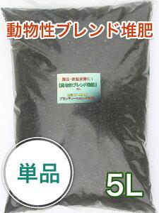 牛糞+馬糞+貝化石【動物性ブレンド堆肥】( 厳選5L)