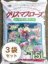 クリスマスローズの土 15L 3袋セット 花 培養土 栽培用土 培養土 花の土 園芸 土