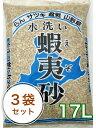 蝦夷砂 底石 17L/3袋セットラン 盆栽 山野草