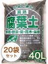 関東平野産腐葉土■腐葉土 40L 20袋セット