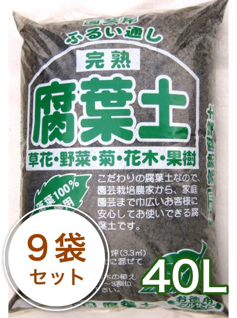 関東平野産 腐葉土(40L)/9袋セット〔ふようど〕