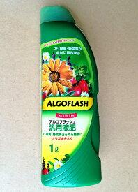 アルゴフラッシュ 汎用液肥1L