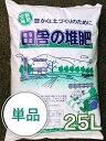 【あす楽対応】完熟 堆肥 【田舎の堆肥】 25L