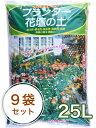 【あす楽対応】プランター・花壇の土25L入り 特大袋×9袋セット(お買い得225L)培養土