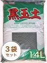 焼成黒玉土 14L/3袋セット