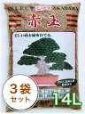登録商標「三本線」【焼成硬質赤玉土】14L 3袋セット赤玉土 あかだまつち 培養土