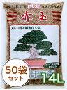 焼成硬質赤玉土 赤玉土 14L/50袋セット