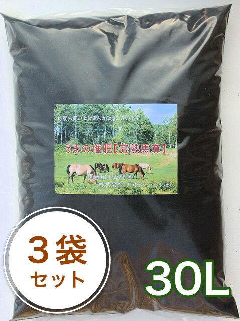 【あす楽対応】うまの堆肥[完熟馬糞]30L/3袋セット! ガーデニング 園芸 家庭菜園 肥料 花壇 野菜 肥料
