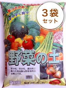 ニーム入り野菜の土 20L/3袋セット!培養土 ばいようど 園芸 培養土 家庭菜園 用土