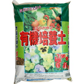 ニーム入り 有機培養土(16L)/9袋セット 【培養土 赤玉土 赤玉 土】