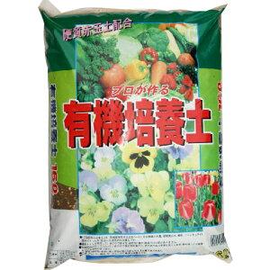 ニーム入り有機培養土(16L)培養土 赤玉土 ばいようど