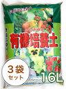[培養土]家庭菜園 土 セット ニーム入り有機培養土(16L)/3袋セット
