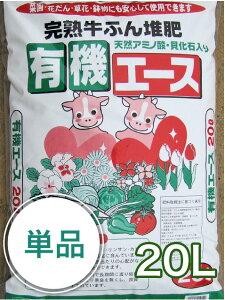 完熟牛ふん堆肥【有機エース】 20L
