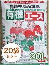 完熟牛ふん堆肥【有機エース】20L/20袋セット