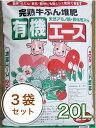 完熟牛ふん堆肥 有機エース 20L 3袋セット! 野菜 肥料