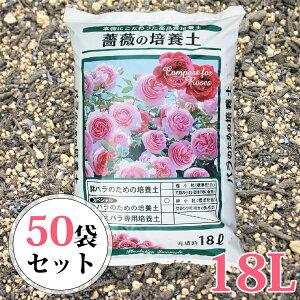 『鉢バラのための培養土』(スペシャル版)18L/50袋セット(1袋おまけ、計51袋) 〔薔薇 バラ 土 バラの土 培養土 ばいようど 培養 土〕