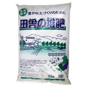 完熟 堆肥【田舎の堆肥】 25L/9袋セット