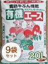 完熟牛ふん堆肥【有機エース】20L/9袋セット