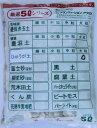 ひゅうが(日向)土(厳選5L)