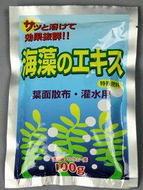 【沖縄県を除き送料無料・同梱不可】自然のドラックストーア【海藻のエキス】 生産者用 1kg(100g×10袋)