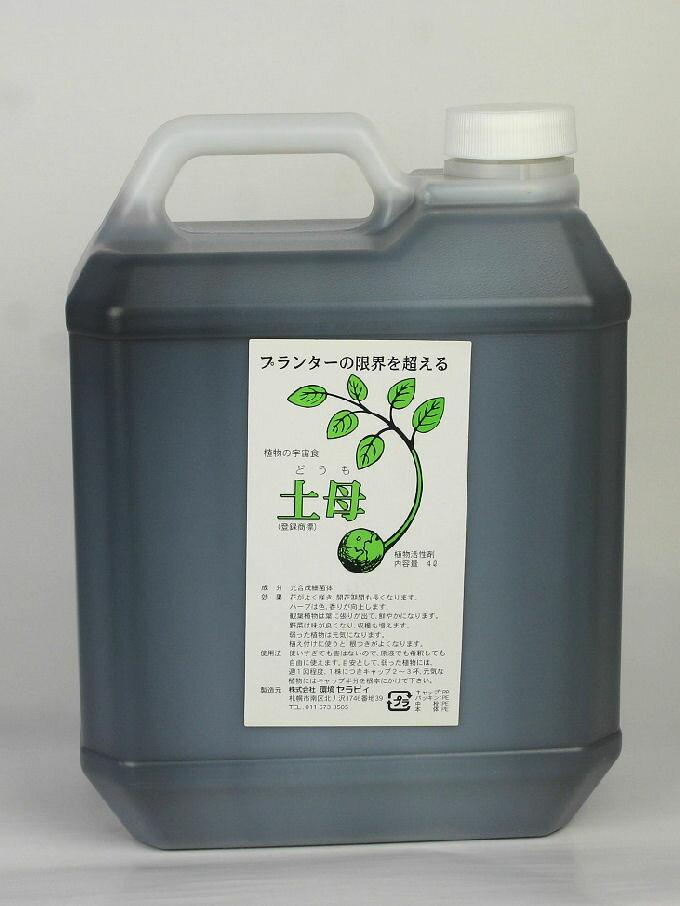 植物活性剤 【土母】(どうも) 4L