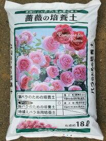 地植えバラ専用 培養土 18L/9袋セット!〔バラ 薔薇 培養土〕