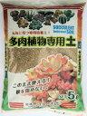 【多肉植物の土】 5L/3袋セット 培養土 多肉植物 栽培用土 セット
