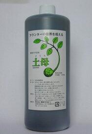 植物活性剤 土母 (どうも) 1L 光合成細菌体
