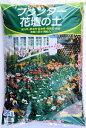 【あす楽対応】プランター・花壇の土(25L入り) 特大袋×2袋セット(50L) 培養土 赤玉土 耐寒性培養土 硬質赤玉土 有…