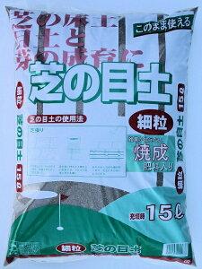 焼成■芝の目土(肥料入り) 15L/9袋セット