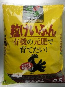 撒きやすい粒状タイプ 【粒けいふん】2.5kg