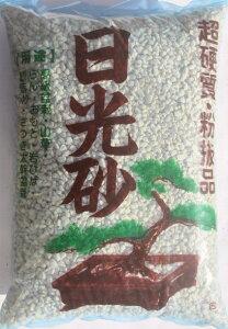 日光砂(超硬質鹿沼土) 選別品 16L/10袋セット【10P26Mar16】