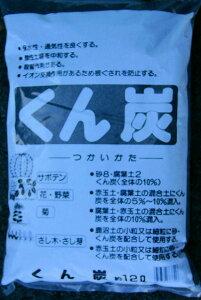くん炭(もみ殻クン炭) 約12L