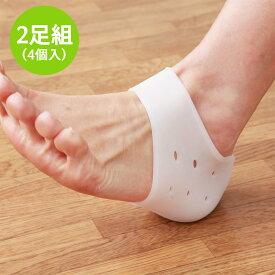 かかと 痛み かかとクッションパッド2足組 サポーター ひび割れ防止 保湿 保護 かかとケア フリーサイズ 白