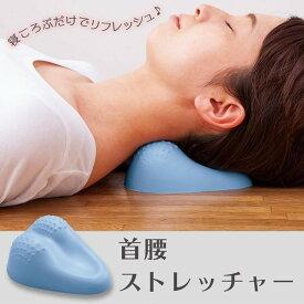首腰ストレッチャー 首の疲れ コリ 肩こり 腰痛 ガチガチ首 改善