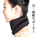 首 サポーターストレートネック コルセット スマホネック 頚椎サポーター 肩こり改善 頭痛 姿勢矯正 コンパクト クッ…