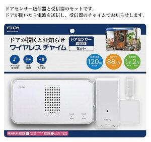 防犯 セキュリティ ドアアラーム ドアチャイム 受信器とドアセンサー送信器セット 配線不要で簡単 介護 子供 ドアセンサーで安心