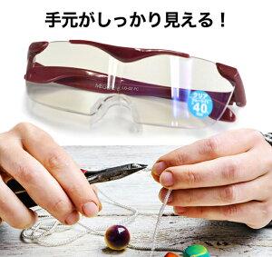 ビーズ アクセサリーパーツ作りメガネルーペ メガネ型ルーペ ブルーライトカット 倍率1.6倍 老眼鏡 眼鏡型ルーペ メガネ 近視・遠視用などのメガネと一緒に使用可能