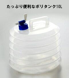 防災用 水 10L ポリタンク 水 ポリタンク アウトドア・レジャー