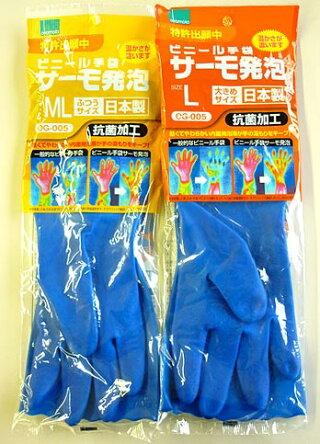 【オカモト】サーモ発泡手袋2双セットビニール手袋【サイズ:ML、L、LL】※メール便不可