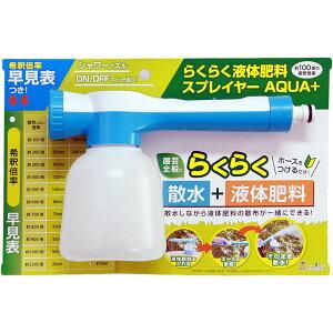 【トヨチュー】 らくらく液体肥料スプレイヤー AQUA+ 431026 【肥料】【送料無料】