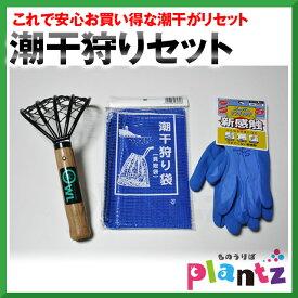 ◆【特別セット】潮干狩りセット 【網付熊手/手袋/潮干がり袋】
