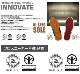 【おたふく手袋】WW-355Hワイドウルブズイノベート安全靴ワイドウルブスハイカット安全スニーカー24.5cm〜28cmWIDEWOLVESINNOVATE赤レッドREDワーク