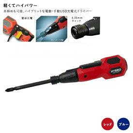 【エンプレイス】NT-HB001 USB充電式電動ドライバー ハイブロ(高輝度LEDライト付き/3.6Vリチウムイオンバッテリー搭載) 【レッドブラック/ブルーブラック】